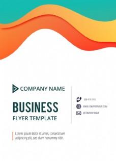 企业宣传单