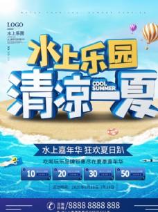 水上樂園海報