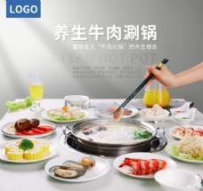 養生牛肉涮鍋