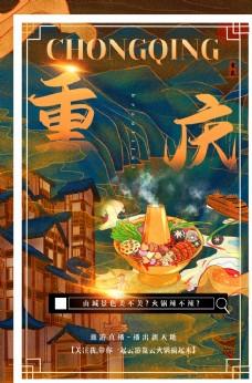 重庆城市景区旅游宣传海报