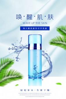 化妆品补水夏季美白宣传海报