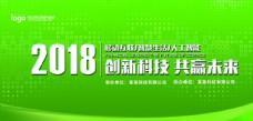 简约绿色企业会议背景展板