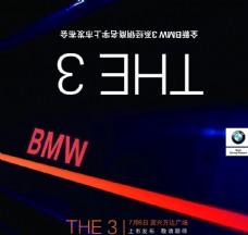 BMW活動邀請函