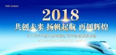 2018会议背景