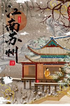 江南苏州景区旅游宣传海报
