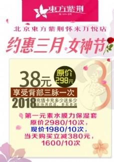 女神节海报 38妇女节宣传页