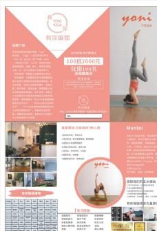 瑜伽DM单 宣传海报