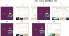 房地产户型折页