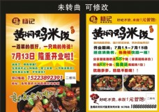 黄焖鸡米饭 宣传单制作