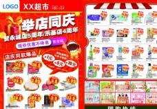 超市周年庆DM海报举店同庆