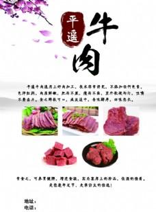 水墨牛肉海报