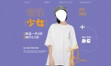 淘宝海报日系风海报少女风服装