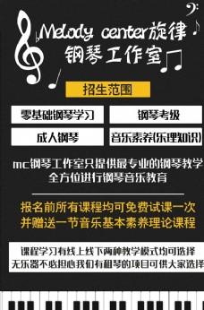 钢琴宣传页