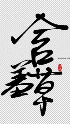 含羞草字体字形标志主题素材