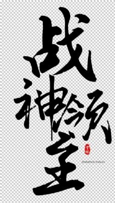 战神领主字体字形标志主题素材