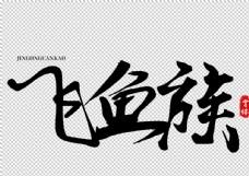 飞鱼族字体字形标志主题素材