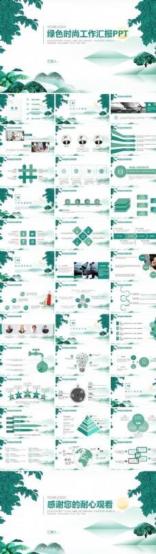 綠色時尚工作匯報PPT
