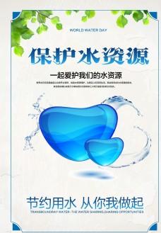 保護水資源