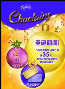 圣诞活动宣传海报