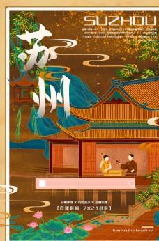 苏州城市景区旅游宣传海报
