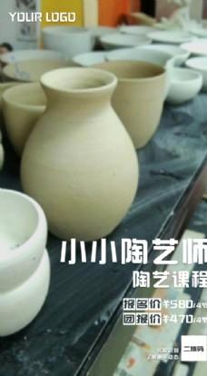 简约陶艺课程宣传