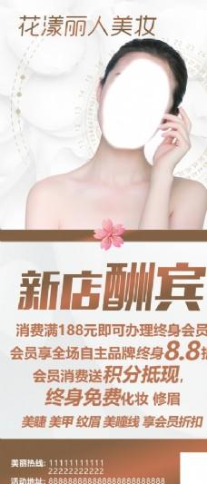 美妆店开业海报