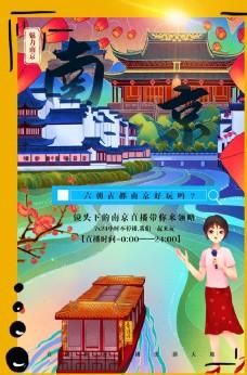南京城市景区旅游宣传海报