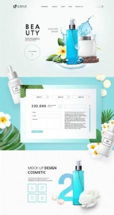 化妆品网页