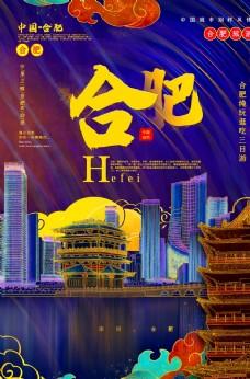 合肥城市景区旅游宣传海报