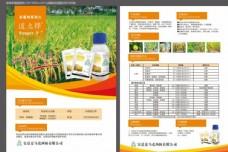 农药宣传单
