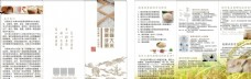 大米  宣传手册
