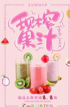 粉色清爽现榨果汁促销海报