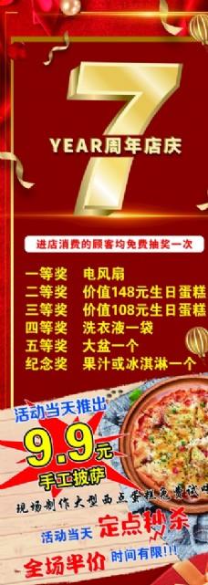 7周年店庆海报