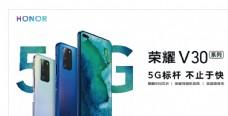 华为荣耀V30手机