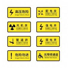 黃色警示牌