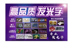 广告公司宣传 发光字 广告设计