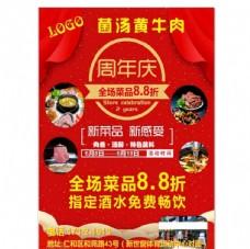 餐厅周年庆海报打折养生牛肉汤