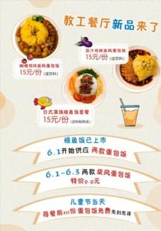 餐厅DM宣传单