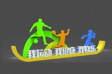 公园雕塑 健康运动