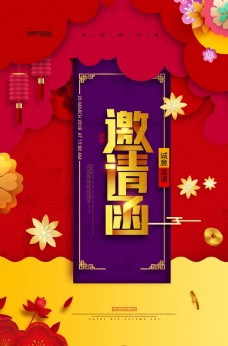 喜慶新年邀請函