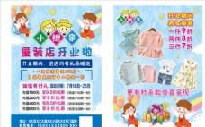 童装开业促销DM宣传单