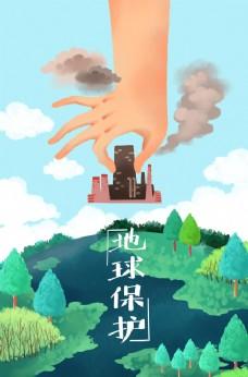 爱护环境海报