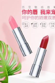 化妆品护肤品广告设计推广海报