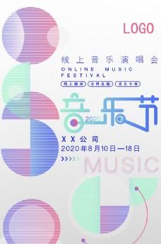 简洁创意线上音乐节海报