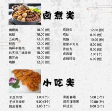 卤菜 小吃 川菜 价格表 菜单