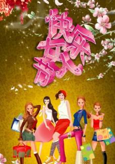 女人節海報模板復古粉色