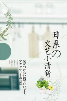 清新文艺日系