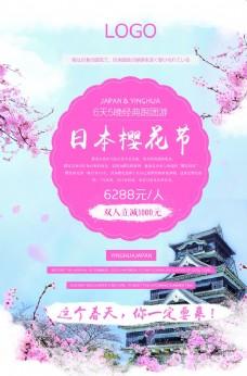 日本 樱花节