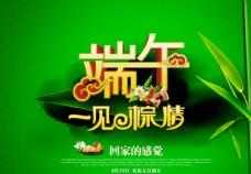 端午节节日促销宣传火爆海报