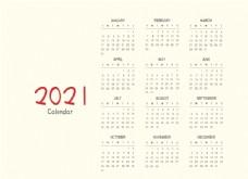 2021年台历 2021年挂历